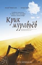 Крик Муравьев