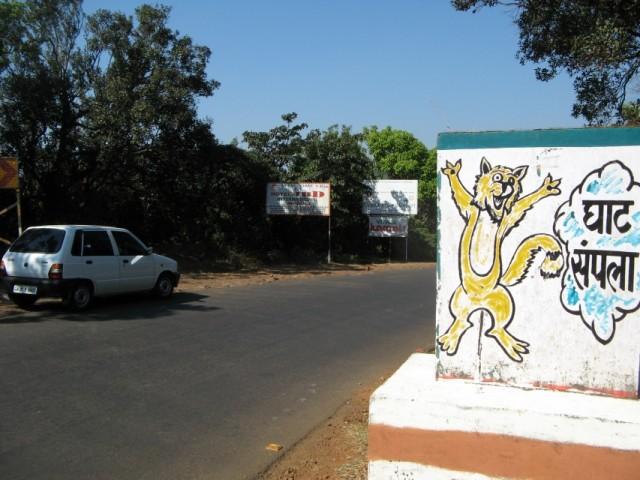 Въезд в Amboli