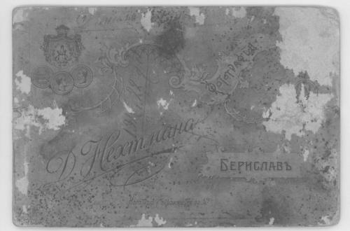 1912 г. оборотная сторона