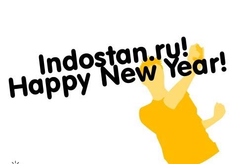 Всех Индостанцев! С Новым Годом!