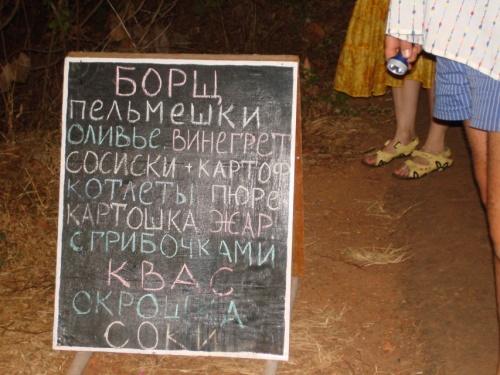 оказалось и меню на русском..