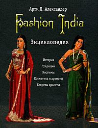 «Fashion India. Энциклопедия»/ Арти Д.Александер