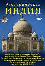 Захаров Юрий: Эзотерическая Индия. Тайны Кашмира. Бхагавад-гита
