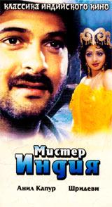Капур Шекхар: Мистер Индия