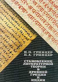 Гринцер Н.П., Гринцер П.А.: Становление литературной теории в Древней Греции и Индии