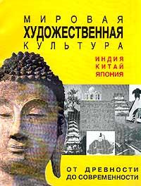 Гоголев К.Н.: Мировая художественная культура: Индия, Китай, Япония: От древности до современности. Учебник