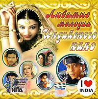 I Love India. Любимые мелодии индийского кино