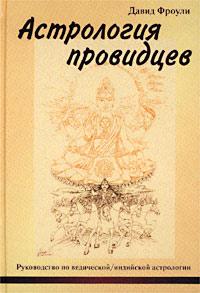 Фроули Давид: Астрология провидцев. Руководство по ведической (индийской) астрологии джйотиш