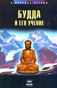 Будда и его учение. Антология