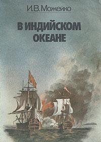 Можейко И. В.: В Индийском океане