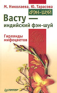 Николаева М., Тарасова Ю.: Васту - индийский фэн-шуй. Гирлянды мифоцветов