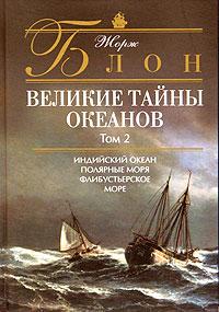 Блон Жорж: Великие тайны океанов. Том 2. Индийский океан. Полярные моря. Флибустьерское море