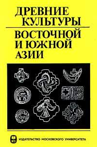 Древние культуры Восточной и Южной Азии
