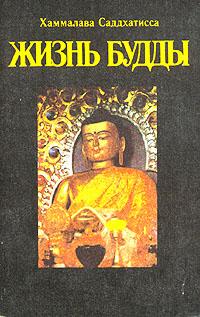 Саддхатисса Хаммалава: Жизнь Будды, индийского царевича, достигшего духовного просветления