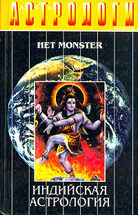 Колесов Евгений: Индийская астрология