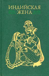 Индийская жена. Антология