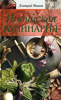 Иванов Дмитрий: Индийская кулинария