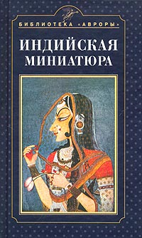 Дешпанде Ольга: Индийская миниатюра