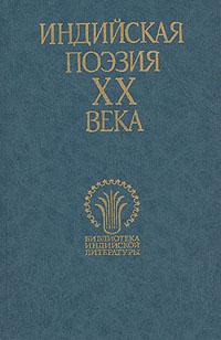 Индийская поэзия ХХ века. В двух томах. Том 2