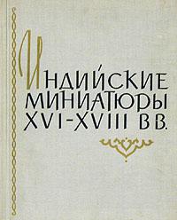 Индийские миниатюры XVI - XVIII вв. Альбом