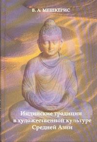 Мешкерис В. А.: Индийские традиции в художественной культуре Средней Азии