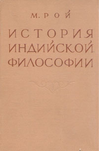 Рой М.: История индийской философии