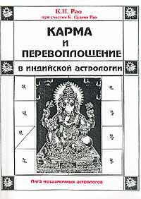 Рао К.Н.: Карма и перевоплощение в индийской астрологии