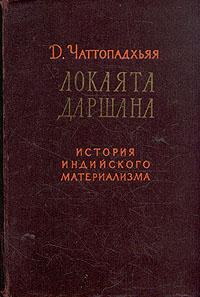 Чаттопадхьяя В.: Локаята Даршана. История индийского материализма