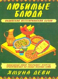 Ямуна деви: Любимые блюда индийской вегетарианской кухни