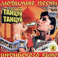 """Любимые песни индийского кино 2: Музыка к фильму """"Танцуй танцуй"""""""