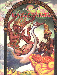 Алдонина Р.П.: Махабхарата. Индийский эпос
