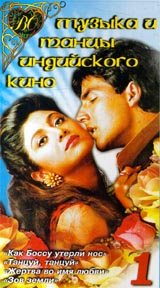 Музыка и танцы индийского кино 1