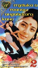 Музыка и танцы индийского кино 2