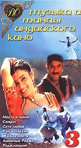 Музыка и танцы индийского кино 3