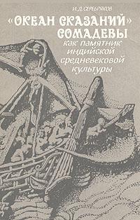 """Серебряков И. Д.: """"Океан сказаний"""" Сомадевы как памятник индийской средневековой культуры"""