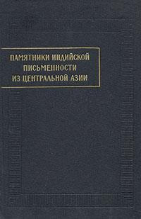 Памятники индийской письменности из Центральной Азии. Выпуск 1
