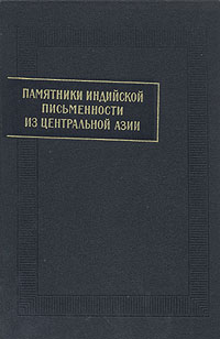 Памятники индийской письменности из Центральной Азии. Выпуск 2