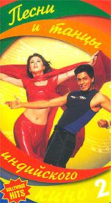 Песни и танцы индийского кино 2