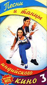 Песни и танцы индийского кино 3