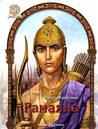 Сазонова Ольга: Рамаяна. Индийский эпос