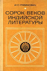 Рабинович И. С.: Сорок веков индийской литературы