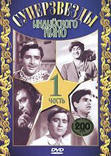Суперзвезды индийского кино. Часть 1