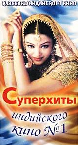 Суперхиты индийского кино №1