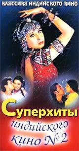 Суперхиты индийского кино №2