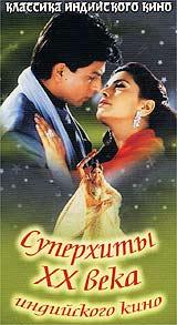 Суперхиты индийского кино XX века