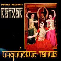 Учимся танцевать. Катхак. Индийские танцы