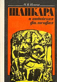 Исаева Н. В.: Шанкара и индийская философия