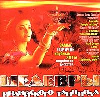 Шедевры индийского танцпола