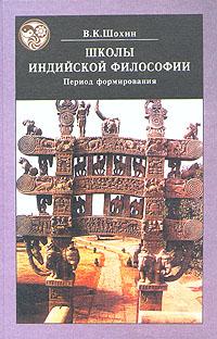 Шохин В. К.: Школы индийской философии. Период формирования