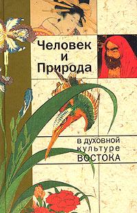 Человек и Природа в духовной культуре Востока. Антология